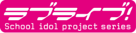 ラブライブ!School idol project series