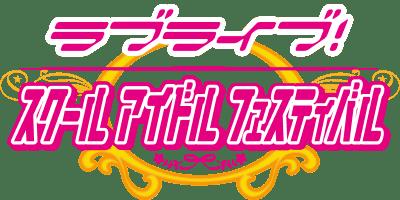 ラブライブ! スクールアイドルフェスティバル